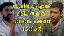 പോലീസ് പിടിച്ചാല്?ദിലീപ് സുനിക്ക്  വാഗ്ദാനം ചെയ്തത് കോടികള് | Oneindia Malayalam