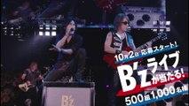 UCC BLACK無糖TVCM ♪B'z「声明」 【限界なんて、ない。】篇 15秒 B'zライブが当たる!