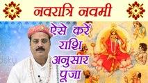Navratri Day 9 Puja: नवरात्रि के नवम दिन ऐसे करें राशि अनुसार पूजा   नवरात्रि पूजा   Boldsky