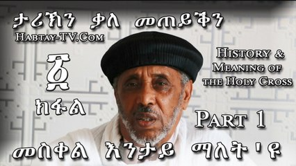 Eritrean Interview with Priest Keychi Aron About Mesqel - Holy Cross - Part 1
