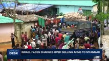 i24NEWS DESK | Israel faces charges over selling arms to Myanmar | Wednesday, September 27th 2017