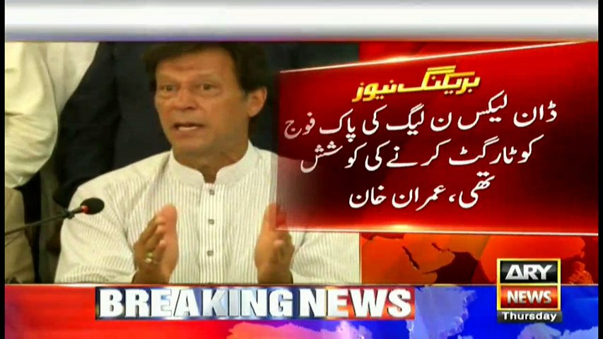 Dawn Leaks was a deliberate attempt by PMLN to target Pak Army, Imran Khan