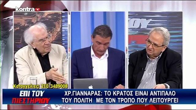 """Χρήστος Γιανναράς 2017 - """"Επί του Πιεστηρίου""""  8-6-2017"""