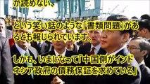 【韓国崩壊】 インチキに気付いた各国が相次ぎ中国高速鉄道をキャンセル 韓国のこれから