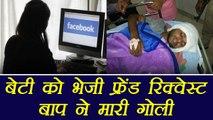 Meerut लड़के ने Facebook पर भेजी लड़की को Friend request, बाप ने मार दी गोली । वनइंडिया हिंदी