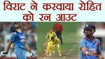 India Vs Australia 4th ODI :  Rohit Sharma RUN OUT by Virat Kohli | वनइंडिया हिंदी