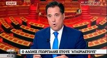 Αδωνις Γεωργιάδης #FAKEnews για την Τουρκική Ενωση Θράκης