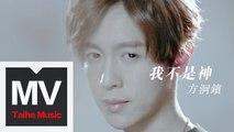 方泂鑌 A-Bin【我不是神 I'm Not God】HD 高清官方完整版 MV