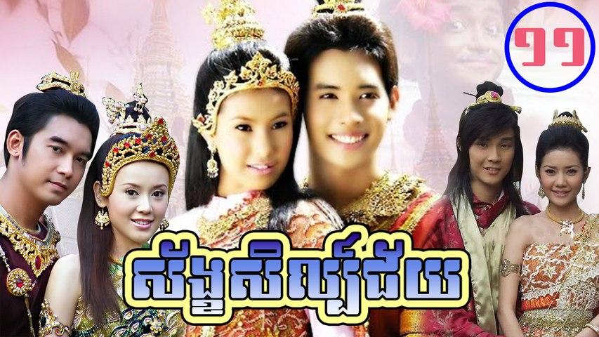 រឿងភាគថៃ ស័ខ្ខសិល្ប៍ជ័យ Sang Sel Chey Part11 | Godialy.com