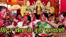 Durga Puja: सिंदूर खेला से जुड़ी मान्यताऐं  और कहानियाँ | Sindoor Khela Story | Boldsky