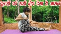 Yoga for thigh fat | अर्ध तितली आसन | Ardh Titali Asana Health Benefits | Boldsky