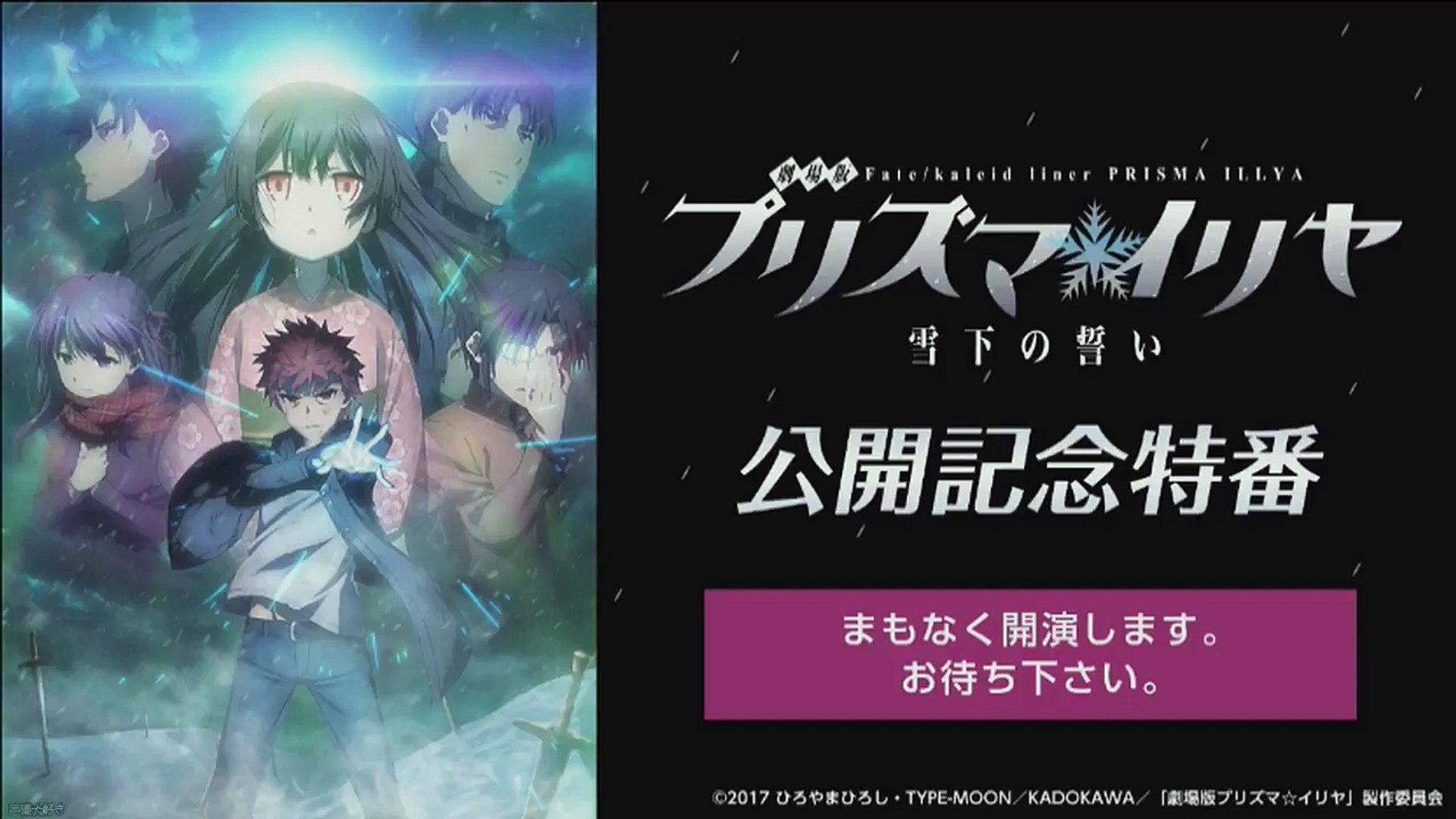 Fate Kaleid Liner 劇場版プリズマ イリヤ 雪下の誓い 公開記念
