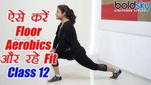 Aerobics for beginners - Class 12 | Floor Aerobics Dance Workout | Boldsky