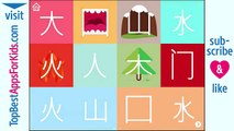 Monki Chinese Class App for Kids - Learn to write basic chinese charers (iPad, iPhone)
