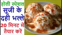 Suji Ka Dahi Bhalla Recipe - सूजी का दही भल्ला - Holi special Recipe - How to make Dahi Vada Recipe