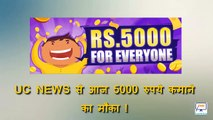UC News 5000 : Install, Refer and Earn 5000 Rupees - in Hindi