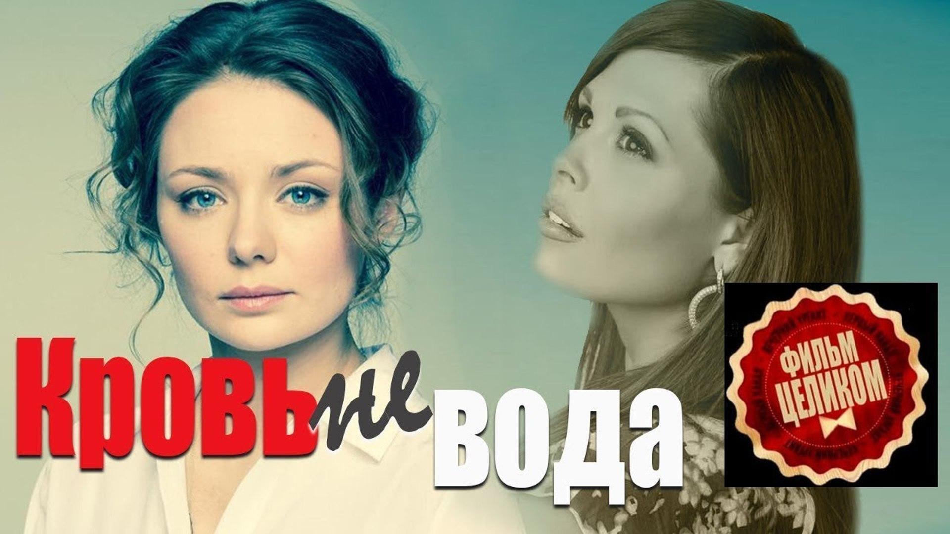 Кровь не вода 1 2 3 4 серия 2017 русские мелодрамы 2017 smotret russkie melodrami 2017