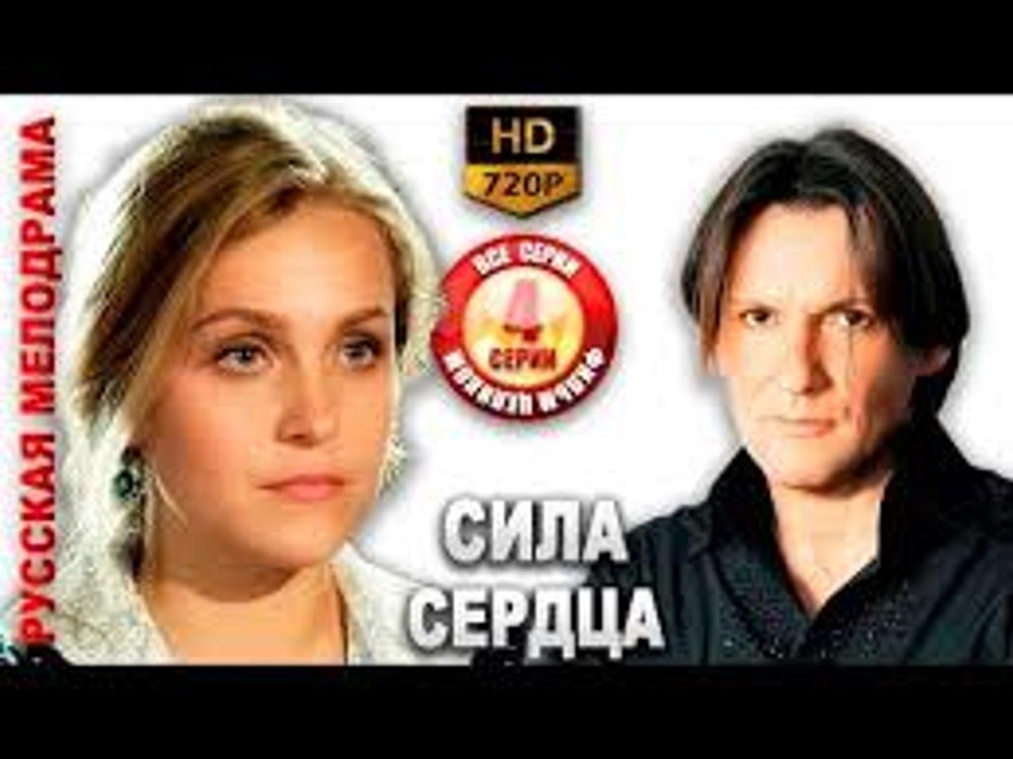 Сила сердца 1 2 3 4 серия 2017 русские мелодрамы 2017 russkie movie melodrami