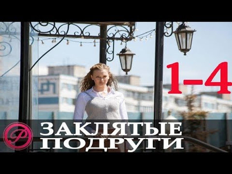Заклятые подруги 1 2 3 4 серия 2017 русские мелодрамы 2017 russkie melodrami 2017 novinki