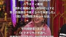 浜崎あゆみ ダルダルTシャツの浜崎あゆみが「まるでお母さん」!? 新居でのパーティー生配信に驚愕