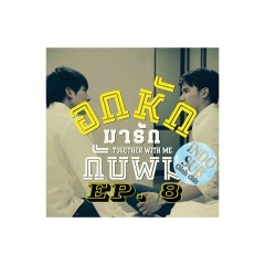 Indo Sub Together With Me Ep 8