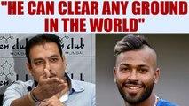 India vs Australia 5th ODI : Ravi Shastri hails Hardik Pandya for hiting sixes | Oneindia News