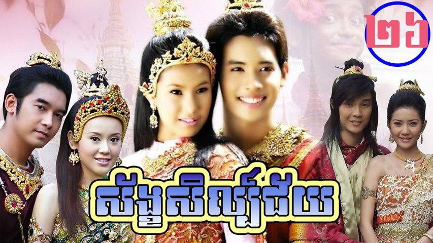 រឿងភាគថៃ ស័ខ្ខសិល្ប៍ជ័យ Sang Sel Chey Part26   Godialy.com