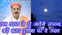 Sharad Purnima: धन धान्य से हो जायेंगें संपन्न, करें ये उपाय   शरद पूर्णिमा   Astrology   Boldsky
