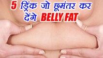 5 Drinks to burn Belly Fat | पेट की चर्बी को छूमंतर करेंगे ये 5 ड्रिंक | BoldSky