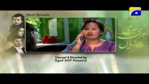 Hari Hari Churian Episode 11 Teaser | Har Pal Geo