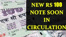 RBI to print new and redesigned Rs 100 note from April 2018 | Oneindia News