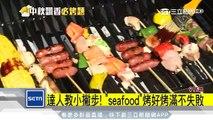 達人教小撇步!「seafood」烤好烤滿不失敗|三立新聞台