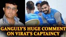 Sourav Ganguly lauds Virat Kohl's captaincy   Oneindia News
