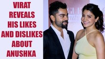 Virat Kohli speaks on his likes and dislikes about Anushka Sharma | Oneindia News