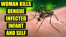 Tamil Nadu woman threw her dengue infected son in well, then jumps after   Oneindia News