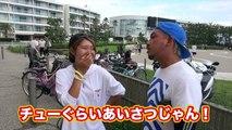 『キス』江ノ島ギャルの唇を奪いまくれるか?