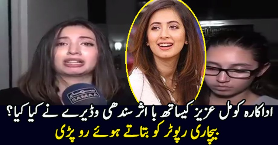 What happened with actress Komal Aziz ? Shocking Video