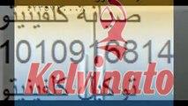 نمرة اصلاح كلفينيتور 0235710008 | صيانة غسالات اطباق كلفينيتور |  01154008110  الوكيل الاول بمصر   kelvinator