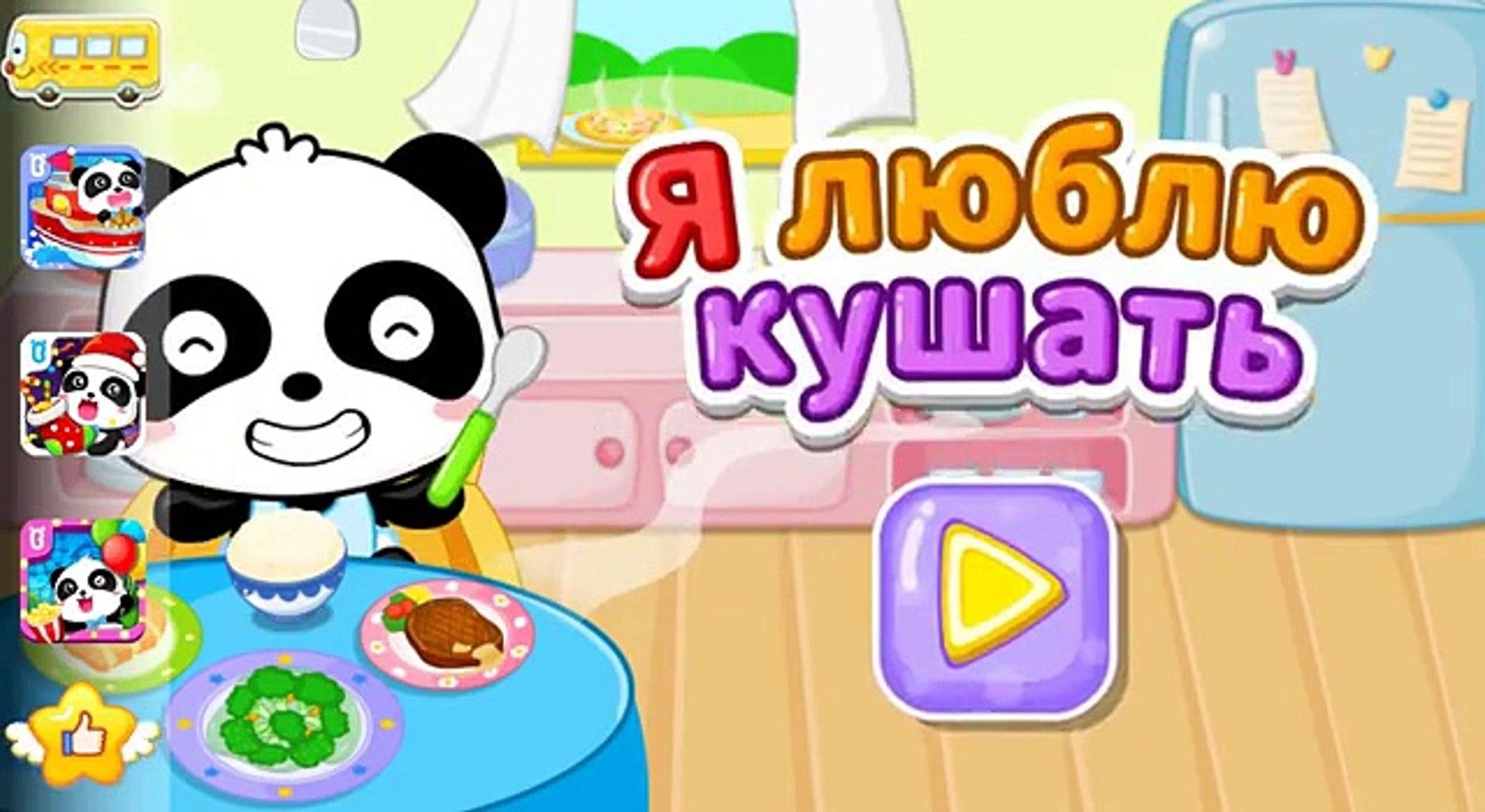 Healthy Eater Малыш бэби Панда Я люблю кушать Веселый развивающий мультик про панду
