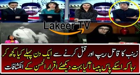 Iqrar ul Hassan Intense Revelation about Zainab's Murderer