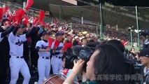 【得点後】静岡高校応援 (静岡県)【高校野球応援】