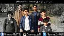 Youngest Teacher,Youngest Motivational Speaker,Youngest TV Anchor| Hammad Safi
