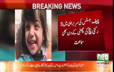 JIT Head Submits Report of Zainab's, in Supreme Court