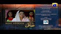 Khaani Episode 12 Teaser - Har Pal Geo !!