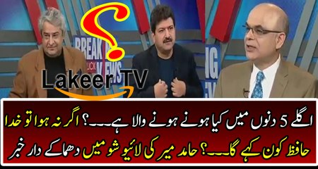 Hamid Mir Breaks Intense News in Live Show