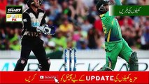 Pakistan Playing 11 (XI) 1st T20 vs New Zealand - Beg new for First T20