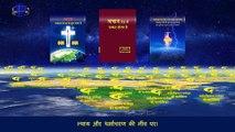 Hindi Christian Song   परमेश्वर के वचनों का एक भजन   हमारे परमेश्वर राज करते हैं राजा की तरह
