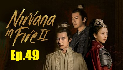 琅琊榜之风起长林 Ep.49 - Nirvana in Fire Ⅱ Ep.49 EngSub