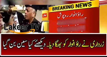 SSp Rao Anwar Escaped From His House