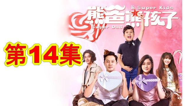 熊爸熊孩子 14丨Invincible Daddy 14(主演沙溢,胡可,李佳航,李金铭)【未删减版】